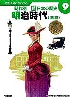 歴史の流れがわかる時代別新・日本の歴史 9 明治時代 前期