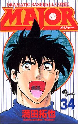 Major―Dramatic baseball comic (34) (少年サンデーコミックス)