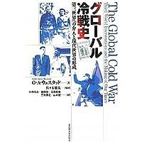 グローバル冷戦史 -第三世界への介入と現代世界の形成-