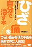 ひざ痛を自分で治す本 (ビタミン文庫)