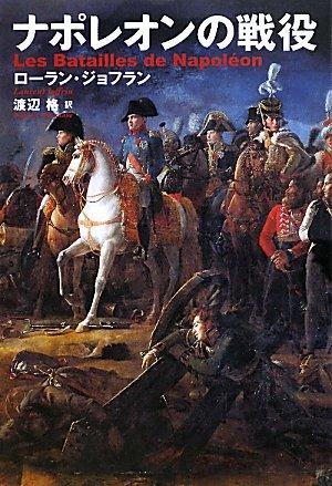 ナポレオンの戦役の詳細を見る