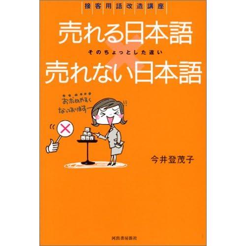 売れる日本語、売れない日本語 (接客用語改造講座)