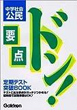 中学社会公民 (要点ドン!)