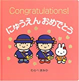 にゅうえんおめでとう (はじめてのプレゼントブック)