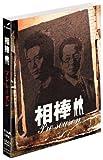 Amazon.co.jp相棒 スリム版 プレシーズン DVDセット (期間限定出荷)