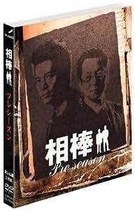 相棒 スリム版 プレシーズン DVDセット (期間限定出荷)