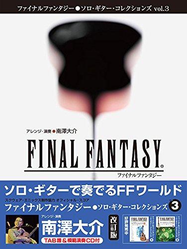ファイナルファンタジー/ソロ・ギター・コレクションズ vol.3[模範演奏CD付]の詳細を見る