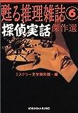 「探偵実話」傑作選―甦る推理雑誌〈6〉 (光文社文庫)
