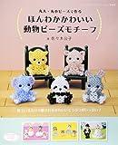ほんわかかわいい動物ビーズモチーフ (レディブティックシリーズno.3444)