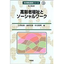 高齢者福祉とソーシャルワーク (社会福祉基礎シリーズ)
