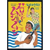 若さでムンムン / 山田 参助 のシリーズ情報を見る