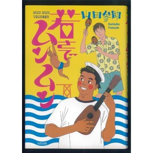 若さでムンムン (Ohta comics)