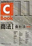 C-Book 商法 1 会社法 第3版 (PROVIDENCE シリーズ)