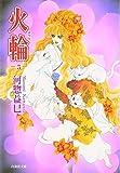 火輪 (5) (白泉社文庫)