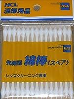 HCL 先細型 綿棒(スペア) HCL 35178