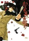 かくも長き眠り / 榊 花月 のシリーズ情報を見る