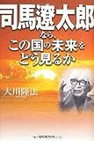 司馬遼太郎なら、この国の未来をどう見るか (OR books)