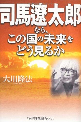 司馬遼太郎なら、この国の未来をどう見るか (OR books)の詳細を見る