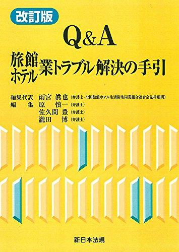 〔改訂版〕Q&A 旅館・ホテル業トラブル解決の手引