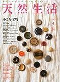 天然生活 2014年 04月号 [雑誌] 画像