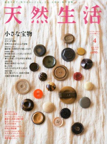 天然生活 2014年 04月号 [雑誌]の詳細を見る
