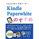 KindlePaperwhiteのすすめ: KindlePaperwhiteで、自炊本を楽しむ方法から、電子書籍の機能を活かした読書術までのすべて公開します。