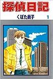 探偵日記 / くぼた 尚子 のシリーズ情報を見る