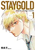 STAYGOLD 新装版 1 (onBLUEコミックス)