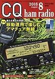 CQ ham radio 2016年 8月号