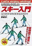 いちばんやさしい スキー 入門 用具の扱いから斜面に慣れるまで CCP-8003 [DVD]