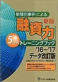 新版 [融資力]5分間トレーニングブック '16-'17データ改訂版