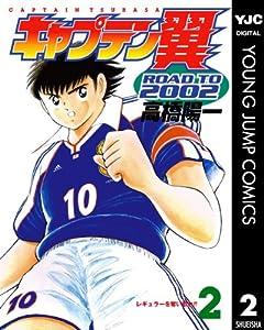 キャプテン翼 ROAD TO 2002 2 (ヤングジャンプコミックスDIGITAL)