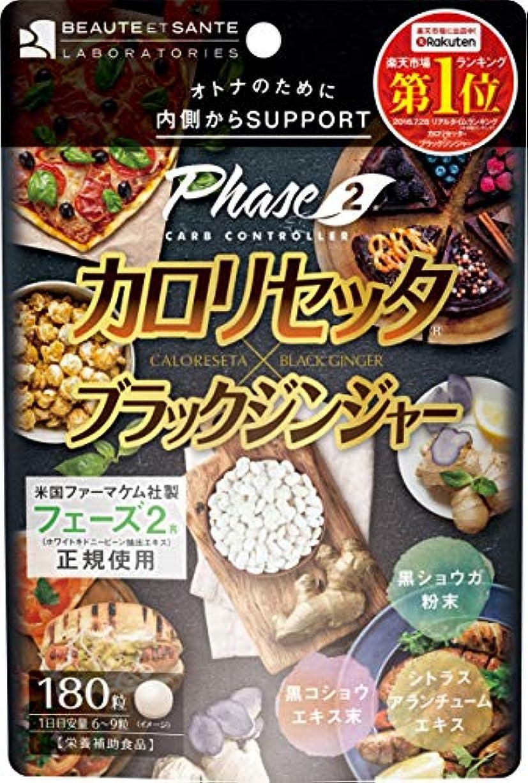 勝者アナロジーダンプカロリセッタ×ブラックジンジャー【180粒】