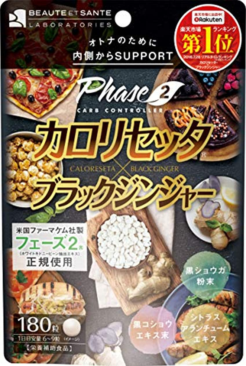 テスピアン鷲華氏カロリセッタ×ブラックジンジャー【180粒】
