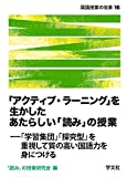 「アクティブ・ラーニング」を生かしたあたらしい「読み」の授業:「学習集団」「探究型」を重視して質の高い国語力を身につける (国語授業の改革)