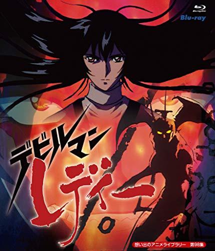 想い出のアニメライブラリー 第98集  デビルマンレディー [Blu-ray]