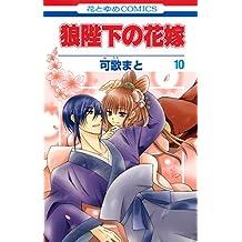 狼陛下の花嫁 10 (花とゆめコミックス)
