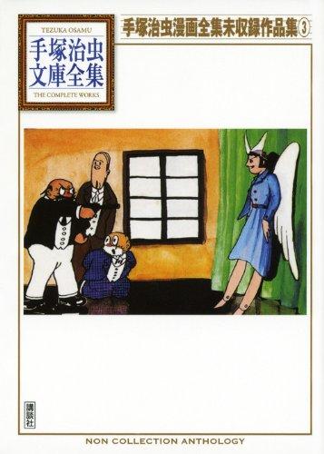 手塚治虫漫画全集未収録作品集(3) (手塚治虫文庫全集 BT 196)