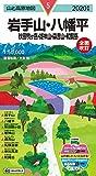 山と高原地図 岩手山・八幡平 秋田駒ヶ岳・姫神山・森吉山・和賀岳 (山と高原地図 5)