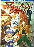 フォーチュン・クエスト〈6〉大魔術教団の謎 下 (角川文庫―スニーカー文庫)