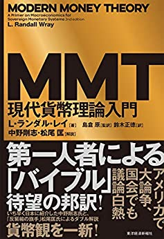 [L・ランダル・レイ]のMMT現代貨幣理論入門