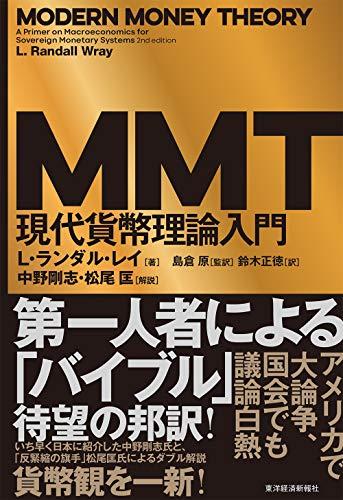 MMT現代貨幣理論入門 / L・ランダル・レイ
