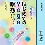 はじめてのYoga瞑想: 心の回復や願望成就の瞑想ができる
