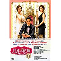 百年の花嫁 DVD-BOX 1+2 12枚組