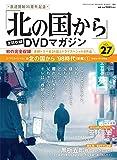 「北の国から」全話収録 DVDマガジン 2018年 27号 3月13日号【雑誌】