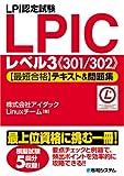 LPI認定試験LPICレベル3(301/302)「最短合格」テキスト&問題集