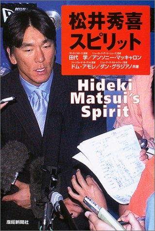 松井秀喜スピリット