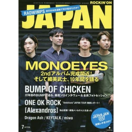 ロッキング・オン・ジャパン 2017年 07 月号 [雑誌]