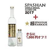 【SPASHAN】 スパシャン 2017+超☆KAMIKAZEセット ◆1月限定、割引より更に...
