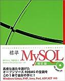 標準MySQL 改訂版